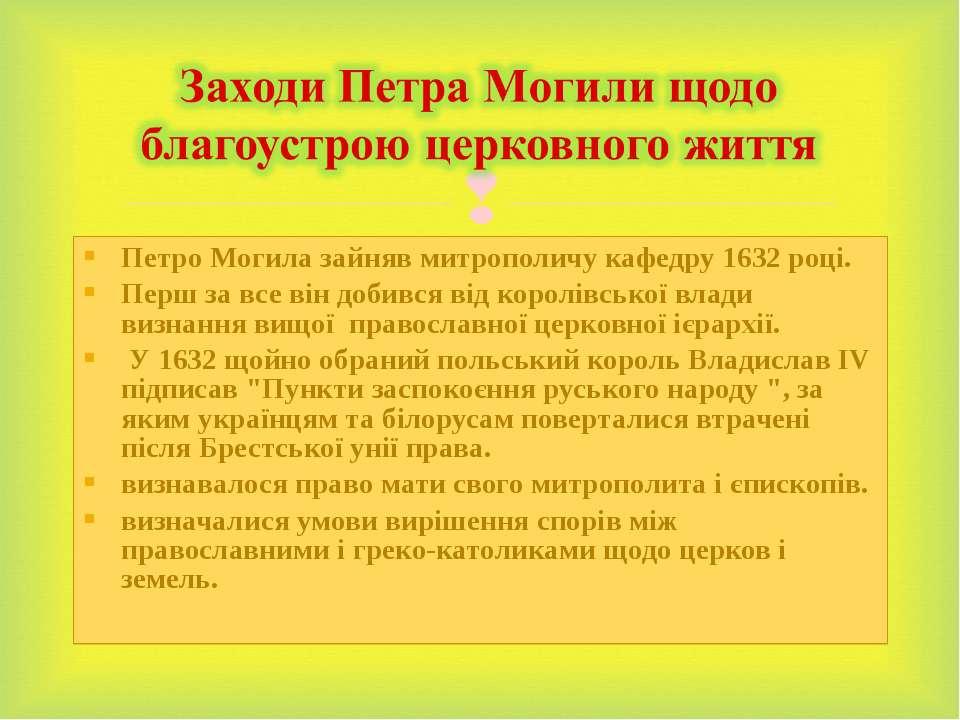 Петро Могила зайняв митрополичу кафедру 1632 році. Перш за все він добився ві...