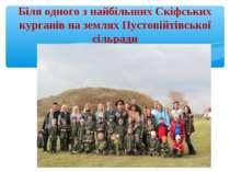 Біля одного з найбільших Скіфських курганів на землях Пустовійтівської сільради