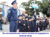 На загальноміських святах козачатам відводяться почесні місця