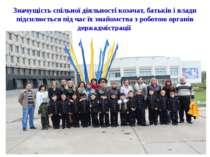 Значущість спільної діяльності козачат, батьків і влади підсилюється під час ...