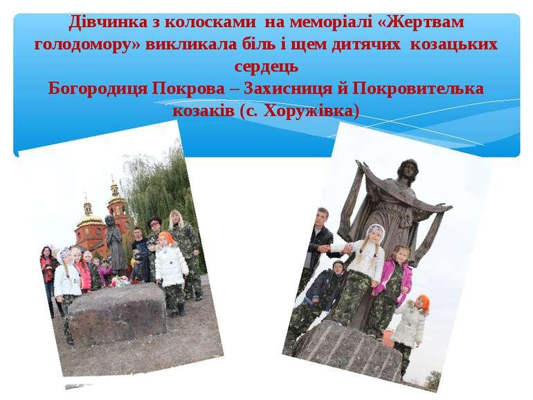 Дівчинка з колосками на меморіалі «Жертвам голодомору» викликала біль і щем д...