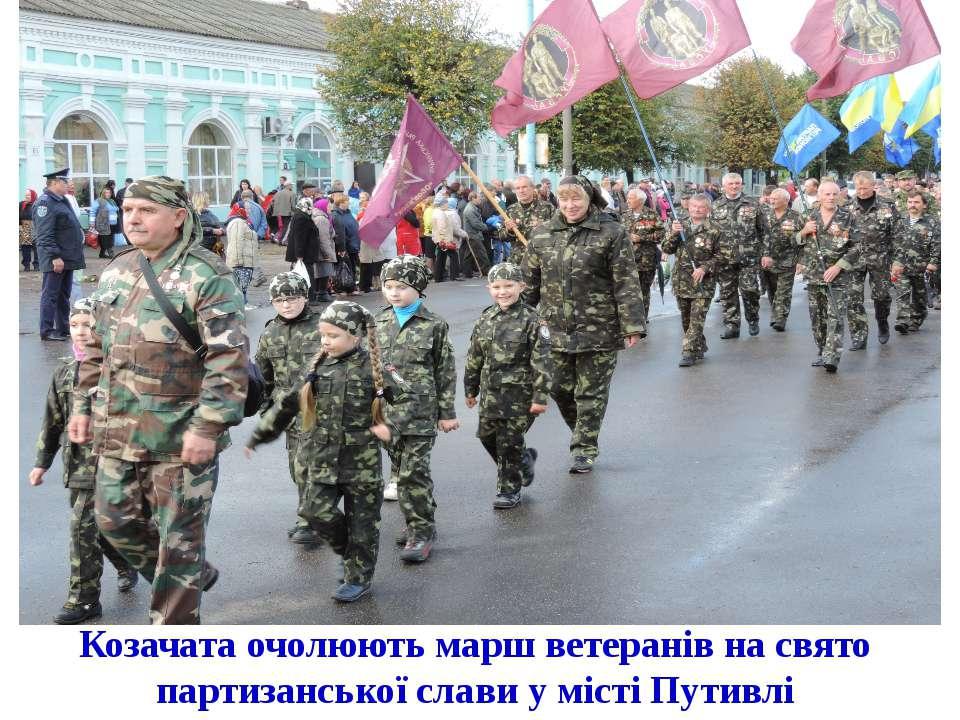 Козачата очолюють марш ветеранів на свято партизанської слави у місті Путивлі