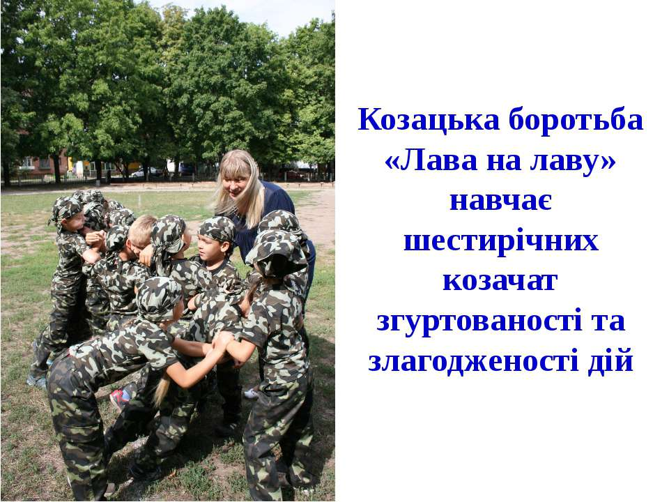 Козацька боротьба «Лава на лаву» навчає шестирічних козачат згуртованості та ...