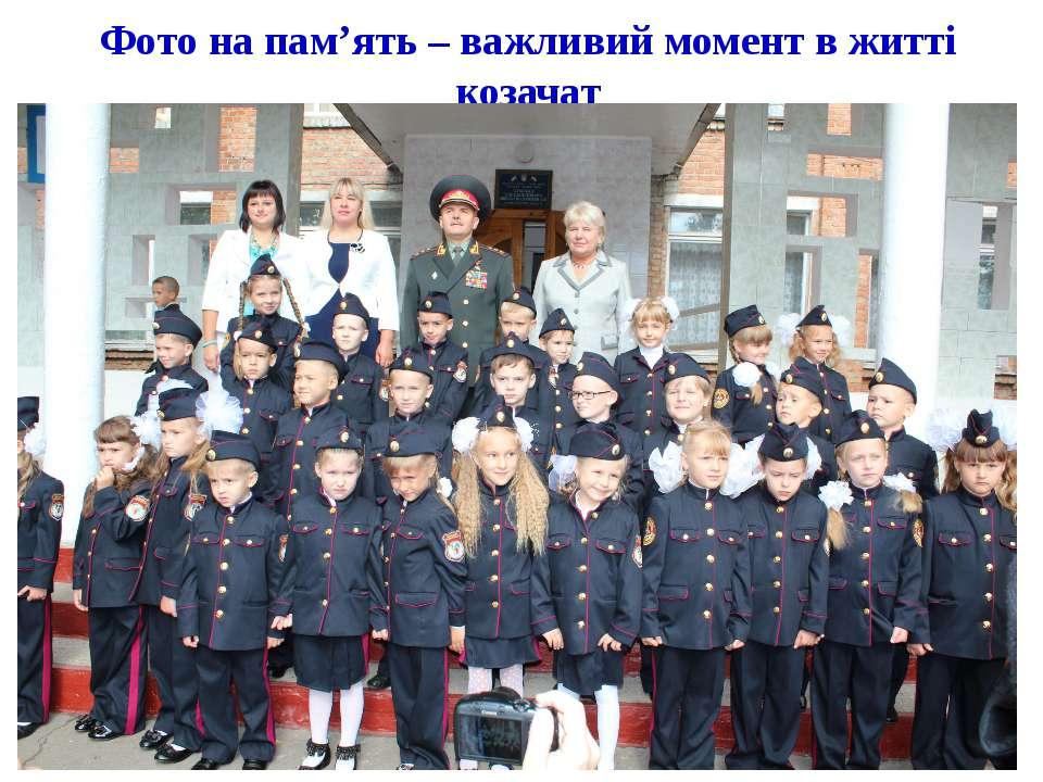Фото на пам'ять – важливий момент в житті козачат