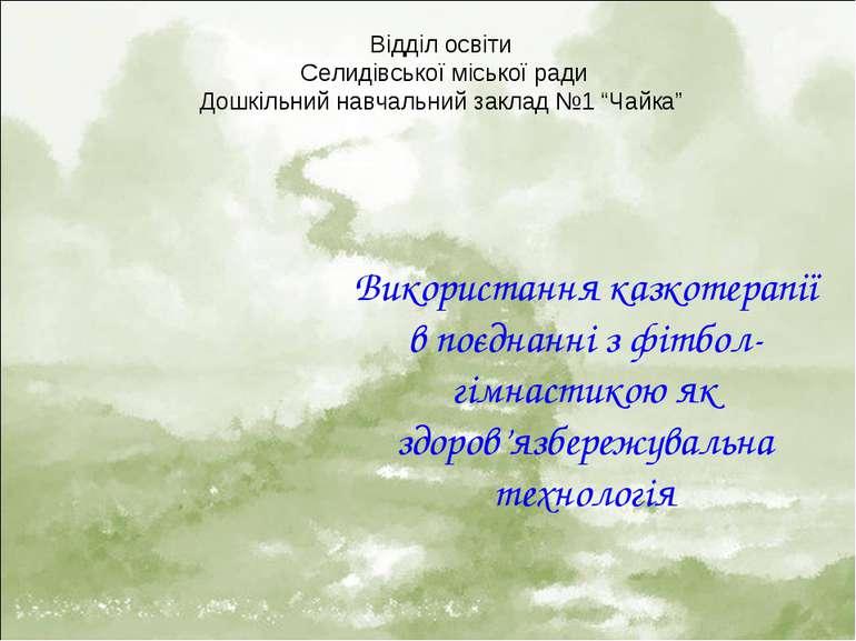 """Відділ освіти Селидівської міської ради Дошкільний навчальний заклад №1 """"Чайк..."""