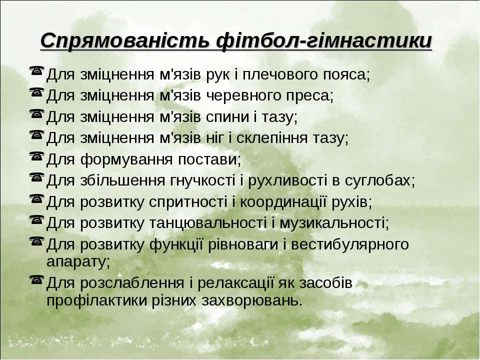 Спрямованість фітбол-гімнастики Для зміцнення м'язів рук і плечового пояса; Д...