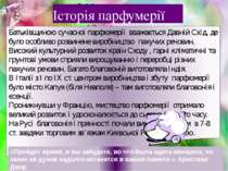 Історія парфумерії Батьківщиною сучасної парфюмерії вважається Давній Схід, д...