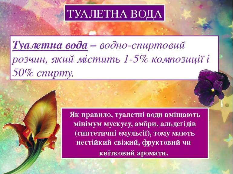 Туалетна вода – водно-спиртовий розчин, який містить 1-5% композиції і 50% сп...