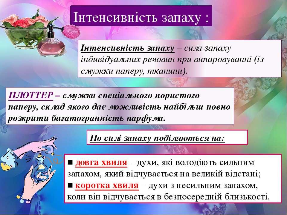 Інтенсивність запаху : Інтенсивність запаху – сила запаху індивідуальних речо...