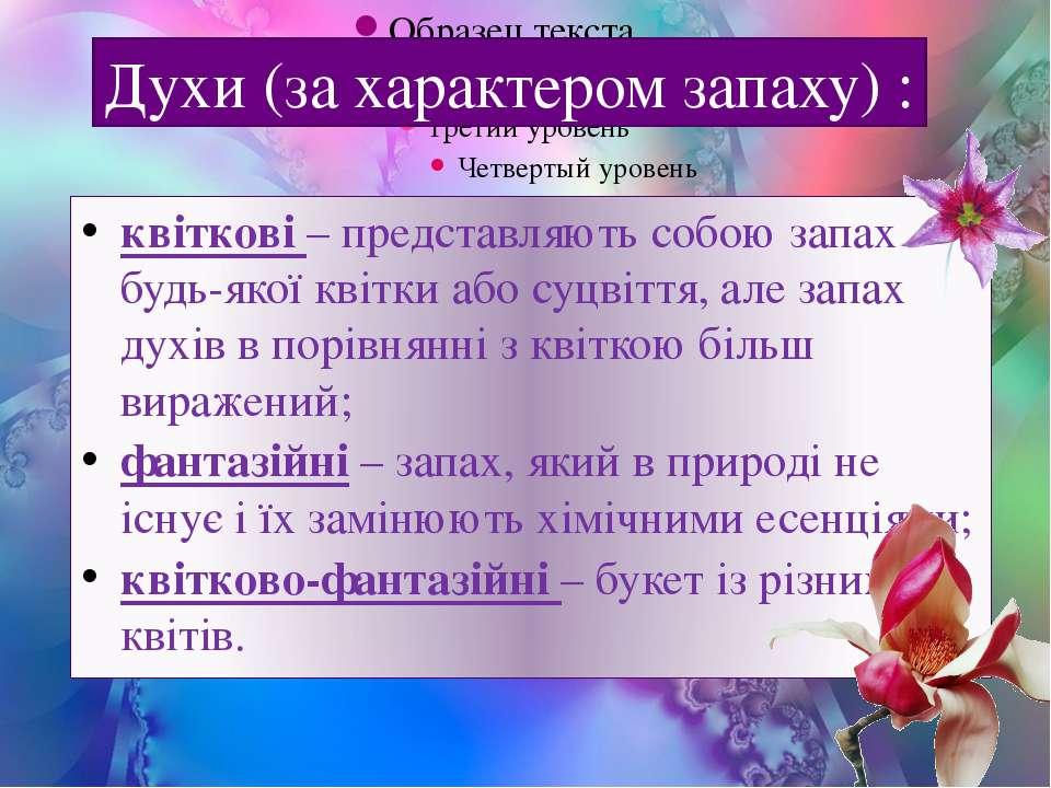 квіткові – представляють собою запах будь-якої квітки або суцвіття, але запах...