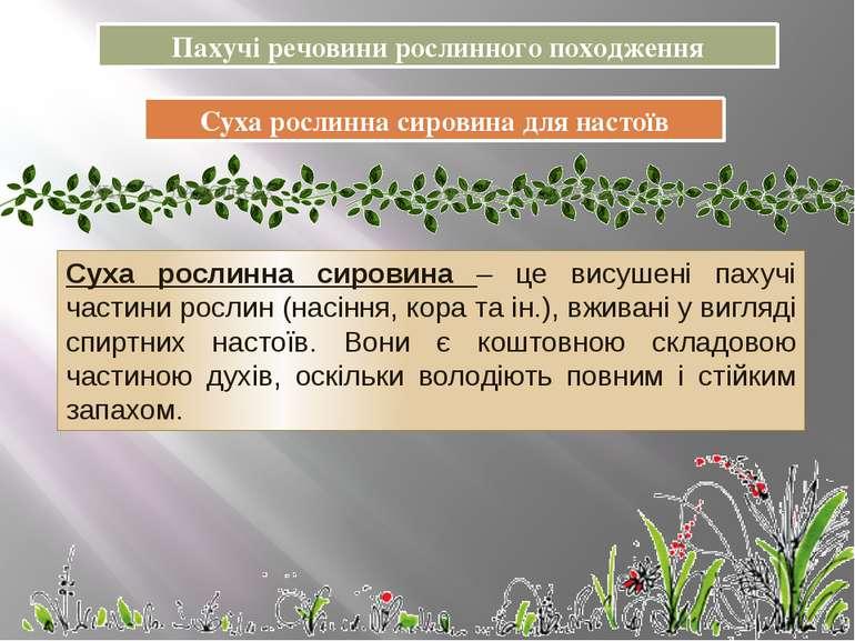 Пахучі речовини рослинного походження Суха рослинна сировина для настоїв Суха...
