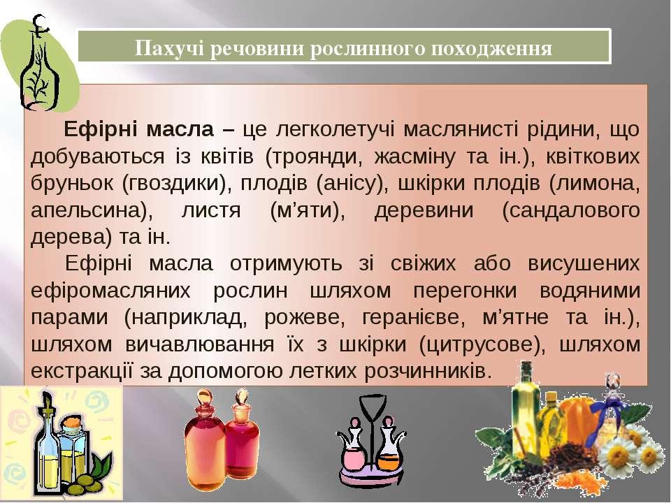 Пахучі речовини рослинного походження Ефірні масла – це легколетучі маслянист...