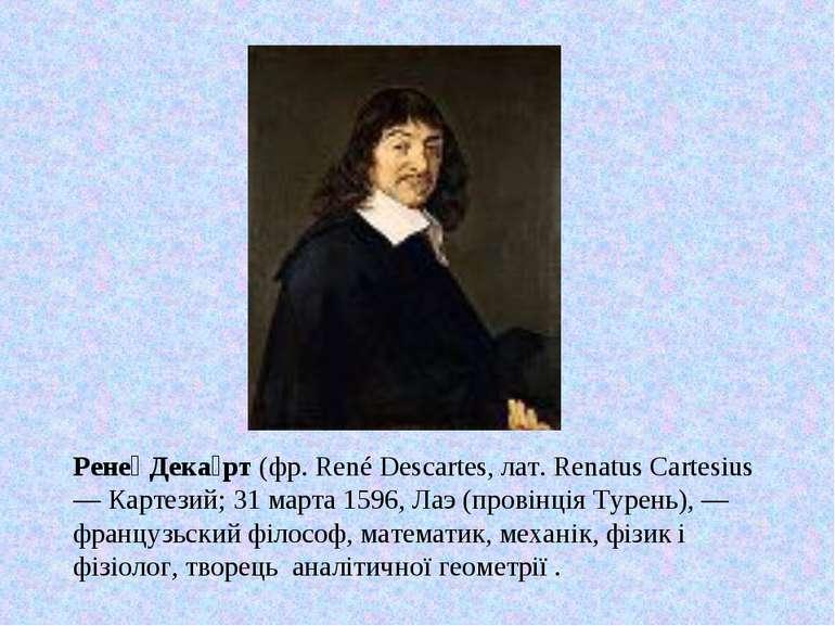 Рене Дека рт(фр. René Descartes, лат. Renatus Cartesius — Картезий; 31 март...