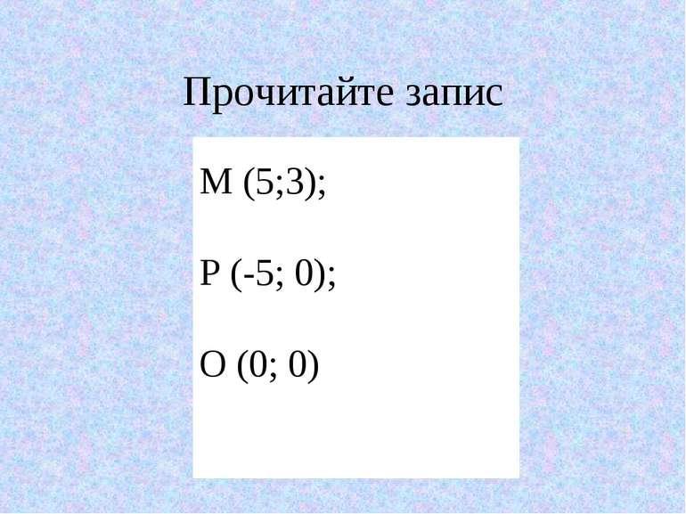 Прочитайте запис М (5;3); Р (-5; 0); О (0; 0)