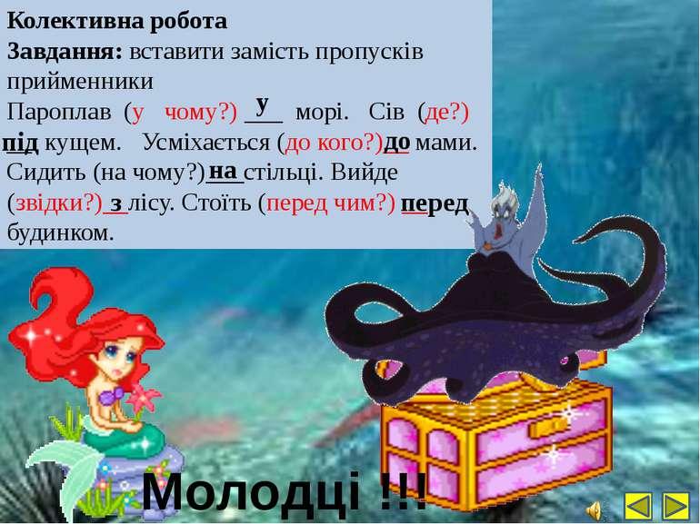 Колективна робота Завдання: вставити замість пропусків прийменники Пароплав (...