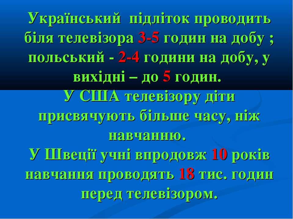 Український підліток проводить біля телевізора 3-5 годин на добу ; польський ...