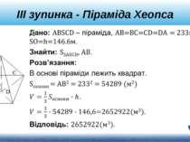 ІII зупинка - Піраміда Хеопса