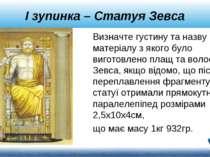 І зупинка – Статуя Зевса Визначте густину та назву матеріалу з якого було виг...