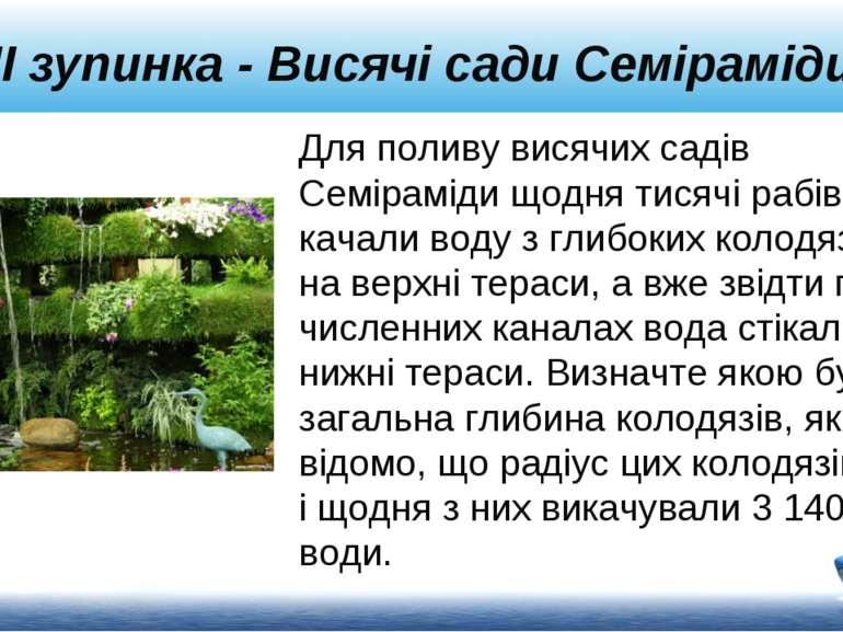 ІІ зупинка - Висячі сади Семіраміди Для поливу висячих садів Семіраміди щодня...