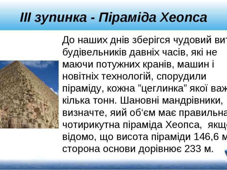 ІII зупинка - Піраміда Хеопса До наших днів зберігся чудовий витвір будівельн...