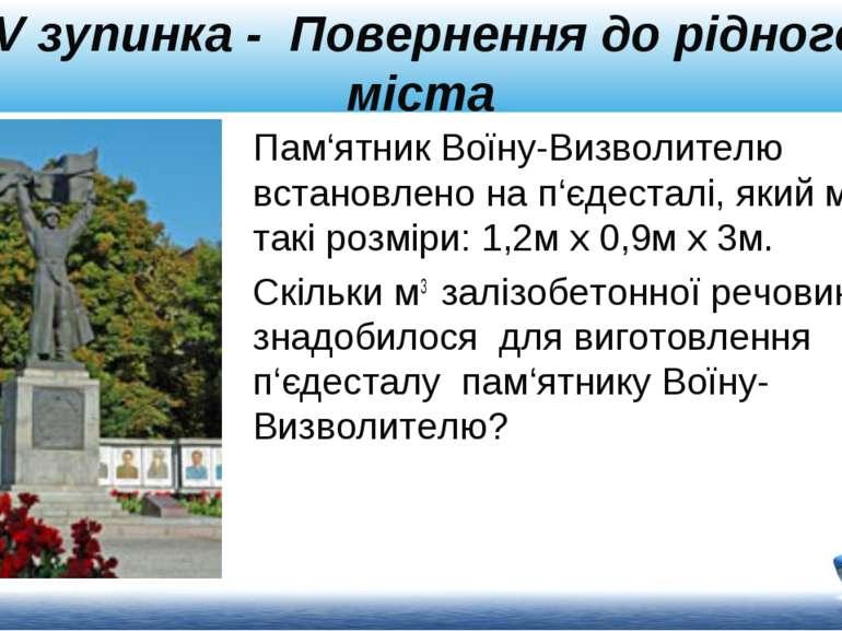 IV зупинка - Повернення до рідного міста Пам'ятник Воїну-Визволителю встановл...