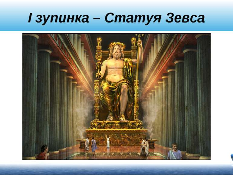І зупинка – Статуя Зевса