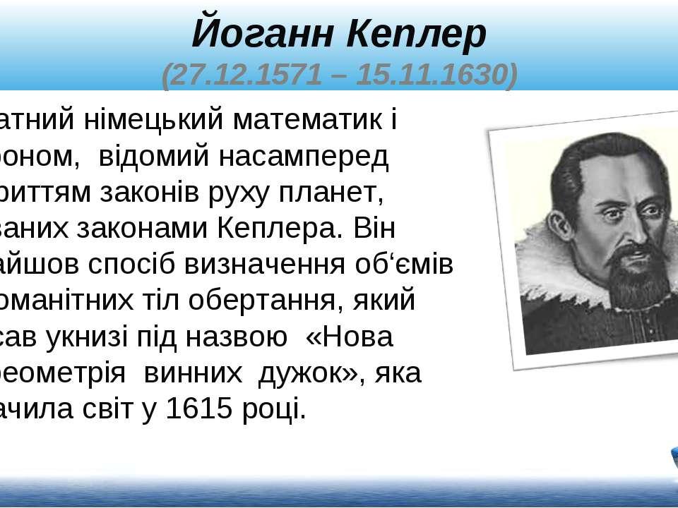 Йоганн Кеплер (27.12.1571 – 15.11.1630) Видатний німецький математик і астрон...