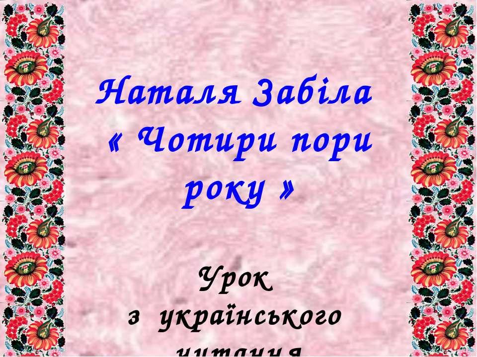 Наталя Забіла « Чотири пори року » Урок з українського читання 3 клас