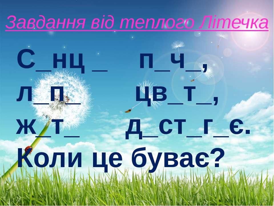 Завдання від теплого Літечка С_нц _ п_ч_, л_п_ цв_т_, ж_т_ д_ст_г_є. Коли це ...