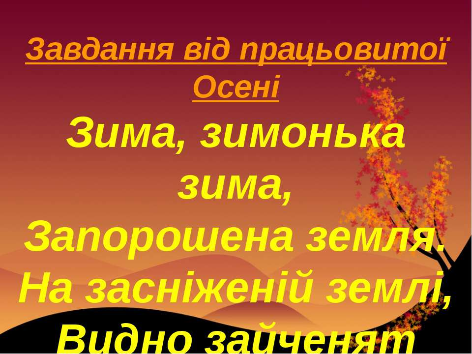 Завдання від працьовитої Осені Зима, зимонька зима, Запорошена земля. На засн...