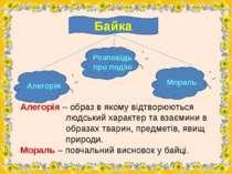 Байка Алегорія Розповідь про подію Мораль Алегорія – образ в якому відтворюют...
