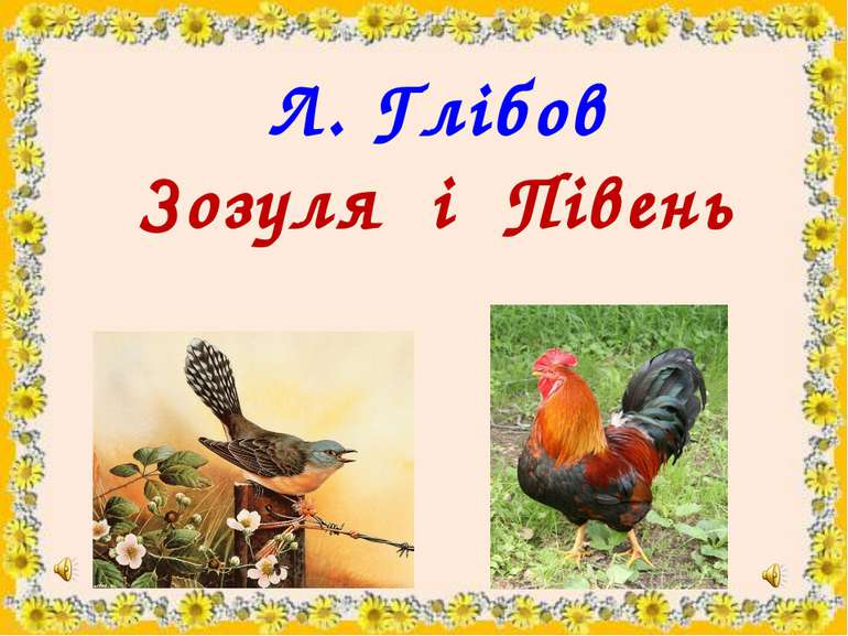 Л. Глібов Зозуля і Півень