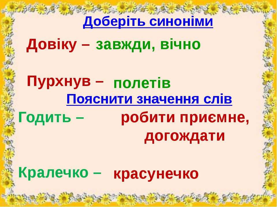 Доберіть синоніми Довіку – Пурхнув – завжди, вічно полетів Пояснити значення ...