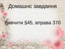 Домашнє завдання Вивчити §45, вправа 370