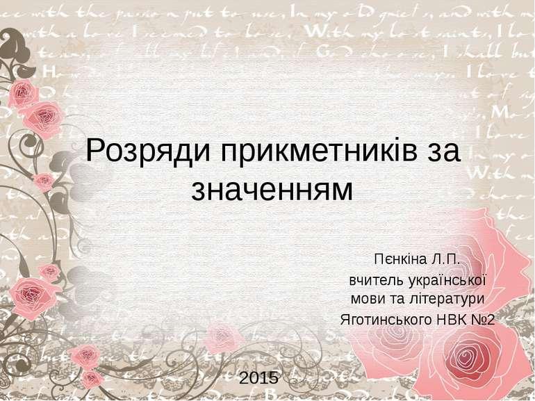Розряди прикметників за значенням Пєнкіна Л.П. вчитель української мови та лі...