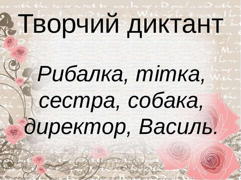 Творчий диктант Рибалка, тітка, сестра, собака, директор, Василь.