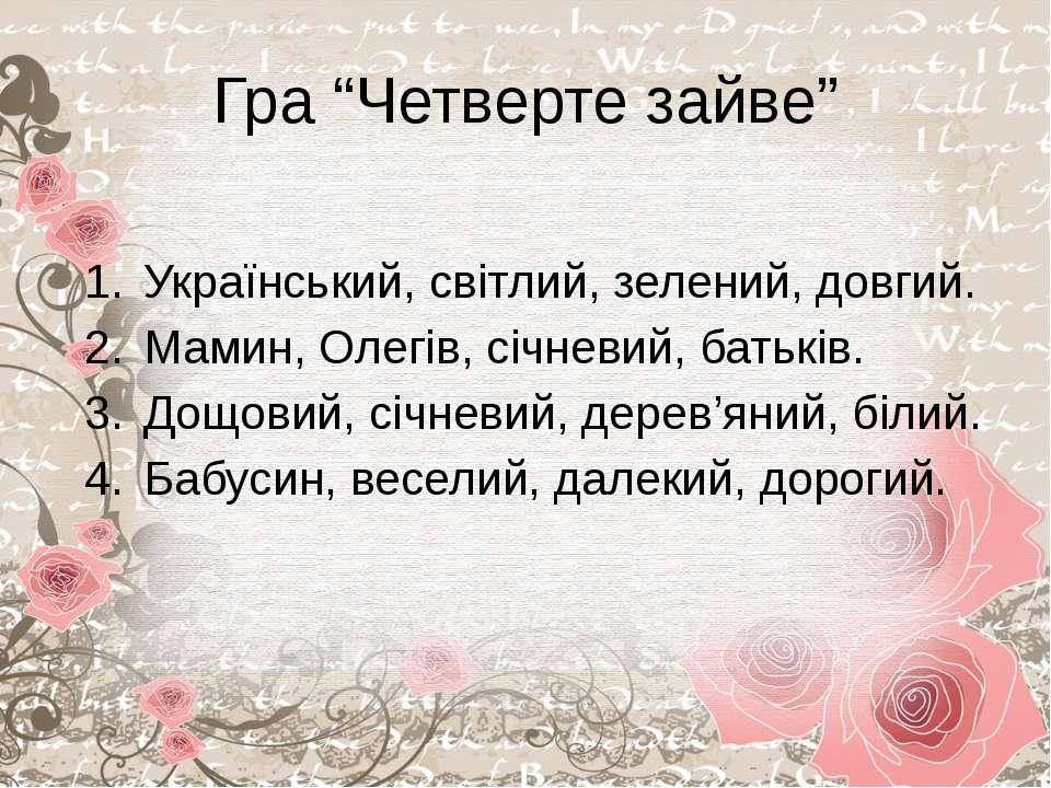 """Гра """"Четверте зайве"""" Український, світлий, зелений, довгий. Мамин, Олегів, сі..."""