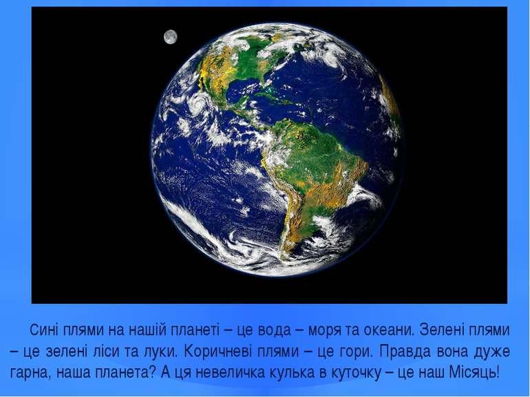Сині плями на нашій планеті – це вода – моря та океани. Зелені плями – це зел...