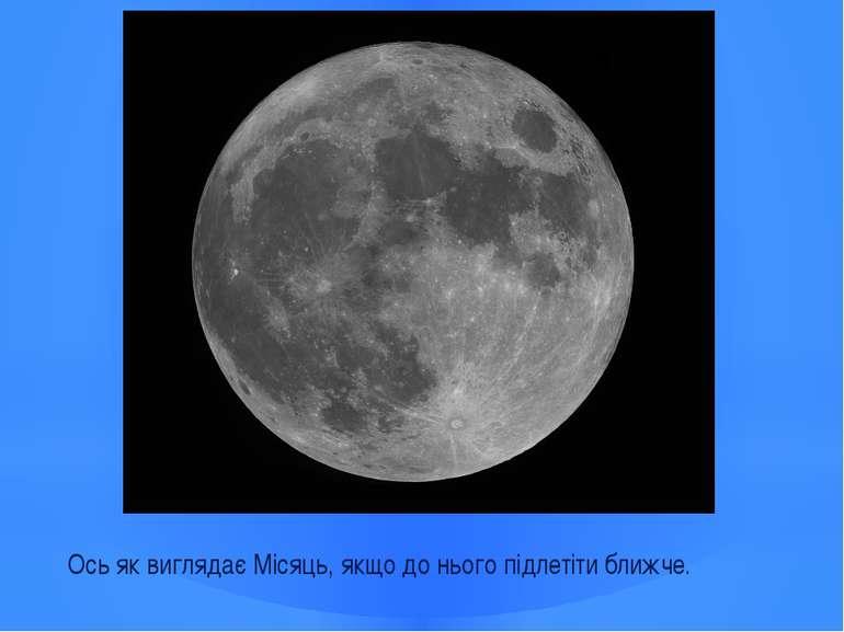 Ось як виглядає Місяць, якщо до нього підлетіти ближче.