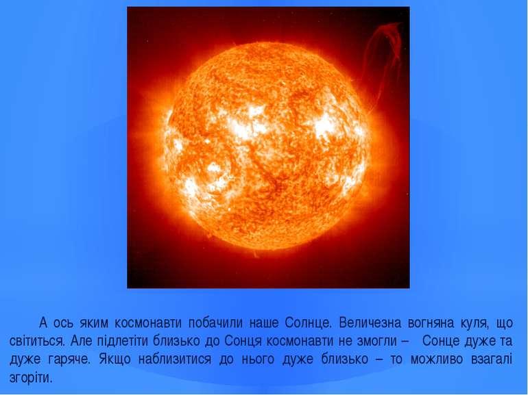 А ось яким космонавти побачили наше Солнце. Величезна вогняна куля, що світит...