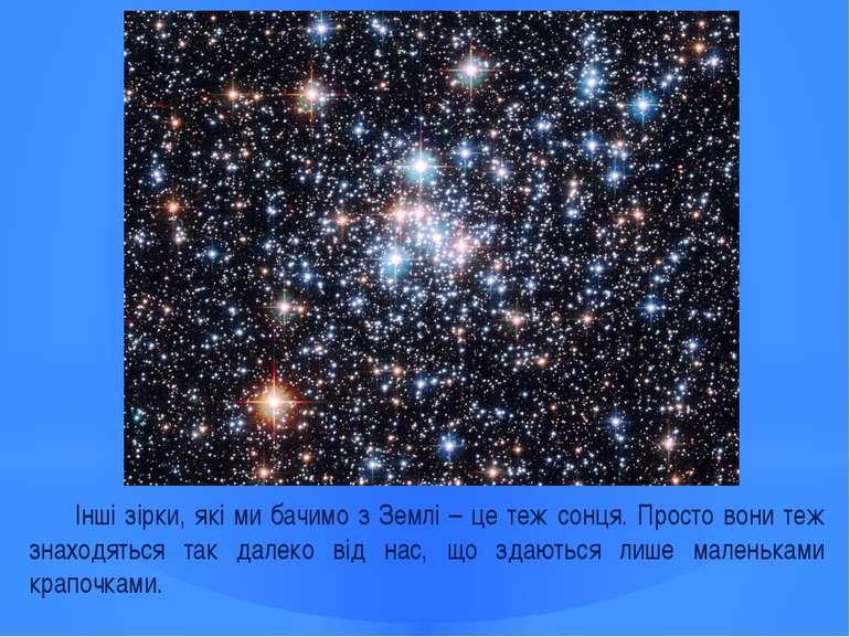 Інші зірки, які ми бачимо з Землі – це теж сонця. Просто вони теж знаходяться...