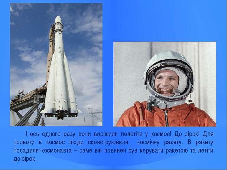 І ось одного разу вони вирішили полетіти у космос! До зірок! Для польоту в ко...