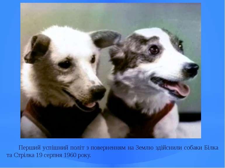 Перший успішний політ з поверненням на Землю здійснили собаки Білка та Стрілк...