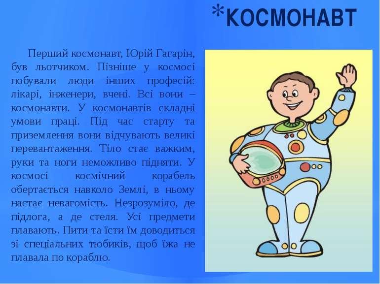 КОСМОНАВТ Перший космонавт, Юрій Гагарін, був льотчиком. Пізніше у космосі по...
