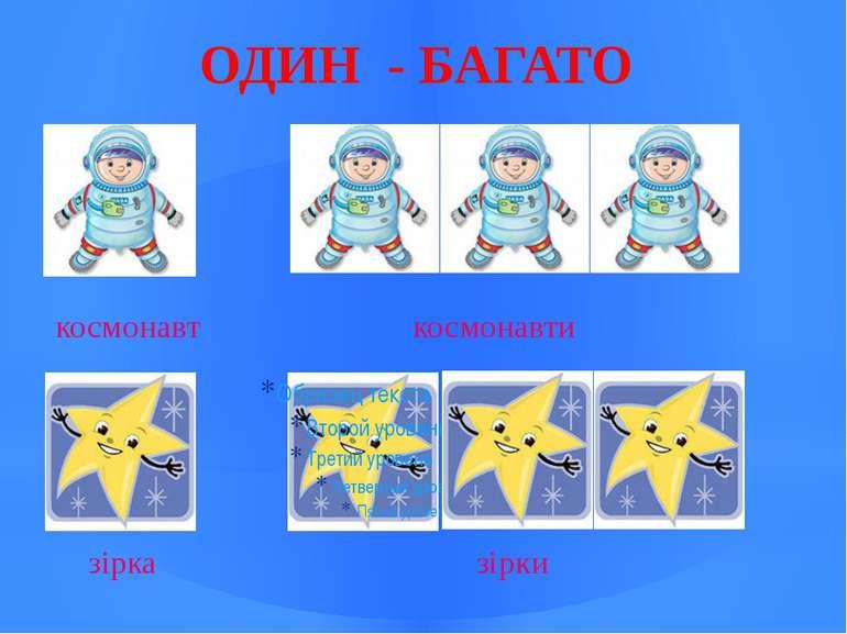 ОДИН - БАГАТО космонавт космонавти зірка зірки