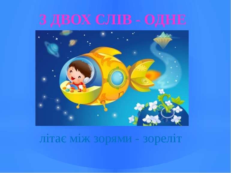 З ДВОХ СЛІВ - ОДНЕ літає між зорями - зореліт