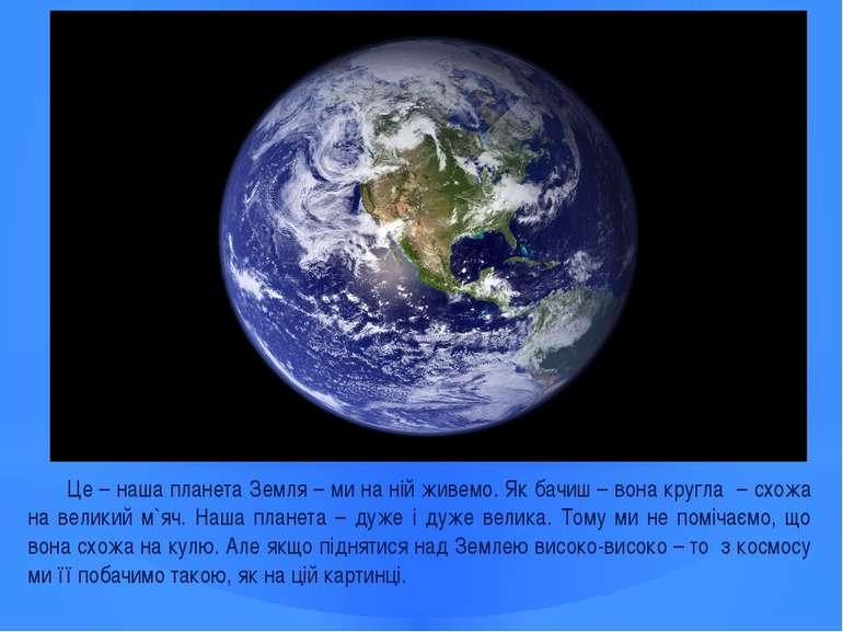 Це – наша планета Земля – ми на ній живемо. Як бачиш – вона кругла – схожа на...
