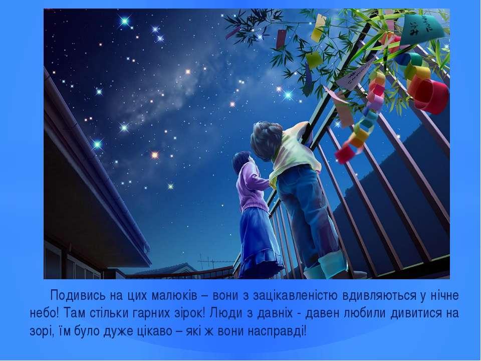 Подивись на цих малюків – вони з зацікавленістю вдивляються у нічне небо! Там...