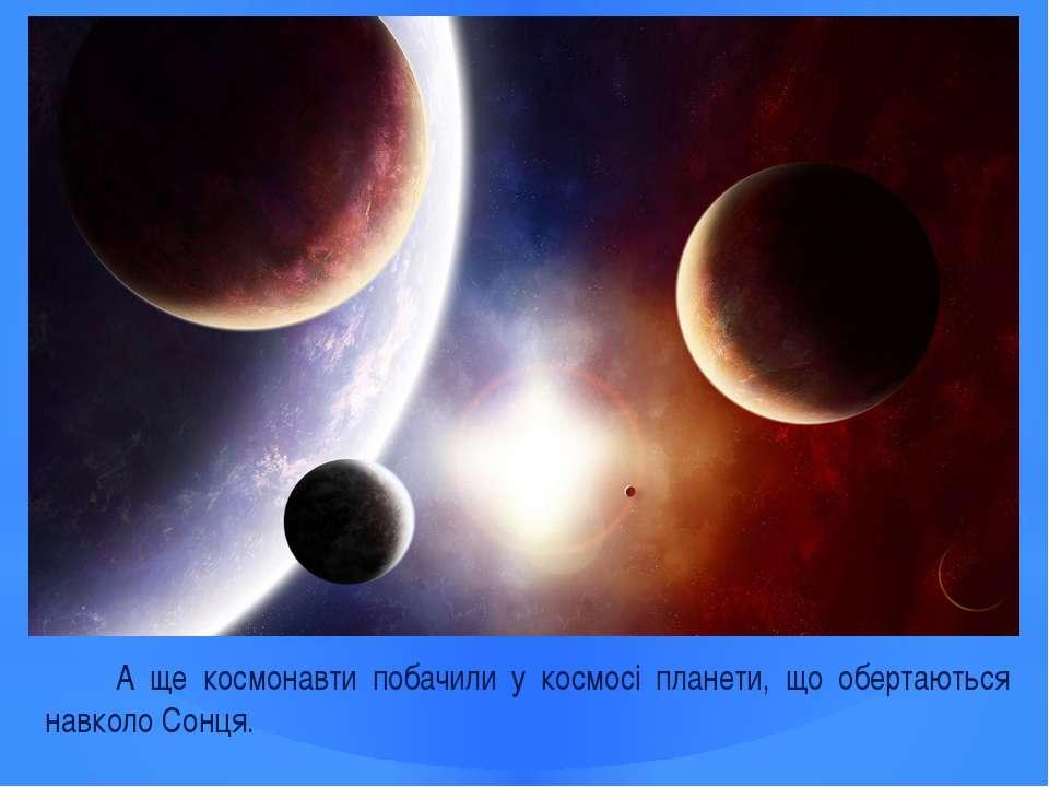 А ще космонавти побачили у космосі планети, що обертаються навколо Сонця.