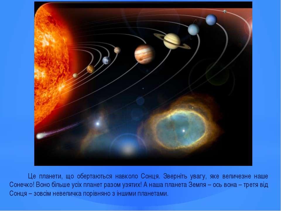 Це планети, що обертаються навколо Сонця. Зверніть увагу, яке величезне наше ...
